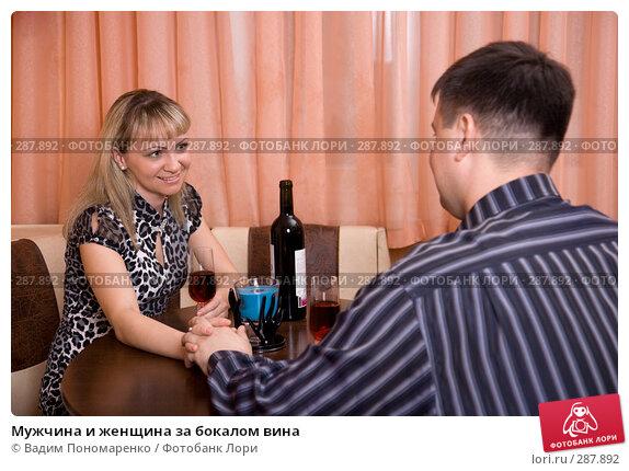 Купить «Мужчина и женщина за бокалом вина», фото № 287892, снято 3 мая 2008 г. (c) Вадим Пономаренко / Фотобанк Лори