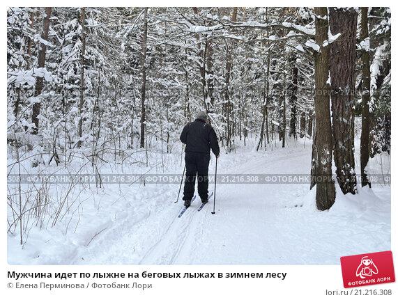 Мужчина идет по лыжне на беговых лыжах в зимнем лесу. Стоковое фото, фотограф Елена Перминова / Фотобанк Лори