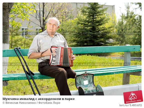 Купить «Мужчина инвалид с аккордеоном в парке», фото № 5493672, снято 24 апреля 2013 г. (c) Вячеслав Николаенко / Фотобанк Лори