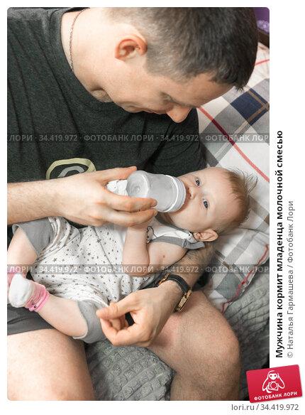 Мужчина кормит младенца молочной смесью. Стоковое фото, фотограф Наталья Гармашева / Фотобанк Лори