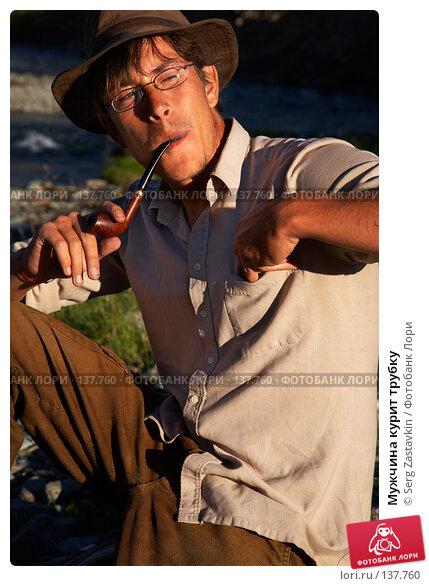 Мужчина курит трубку, фото № 137760, снято 26 июля 2007 г. (c) Serg Zastavkin / Фотобанк Лори