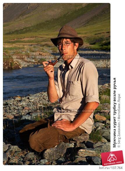 Мужчина курит трубку возле ручья, фото № 137764, снято 26 июля 2007 г. (c) Serg Zastavkin / Фотобанк Лори