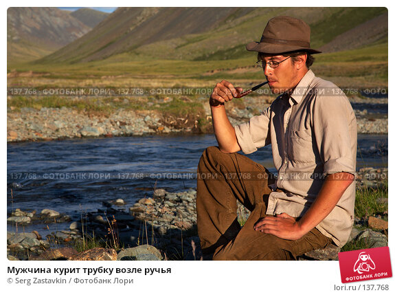 Мужчина курит трубку возле ручья, фото № 137768, снято 26 июля 2007 г. (c) Serg Zastavkin / Фотобанк Лори