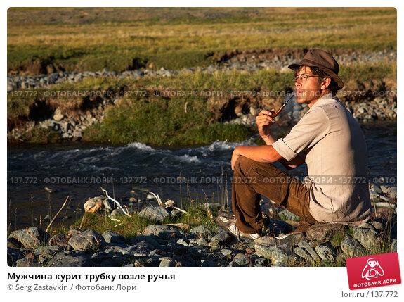 Мужчина курит трубку возле ручья, фото № 137772, снято 26 июля 2007 г. (c) Serg Zastavkin / Фотобанк Лори
