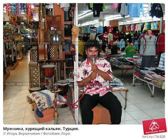 Купить «Мужчина, курящий кальян. Турция.», фото № 74620, снято 15 октября 2005 г. (c) Игорь Ворончихин / Фотобанк Лори