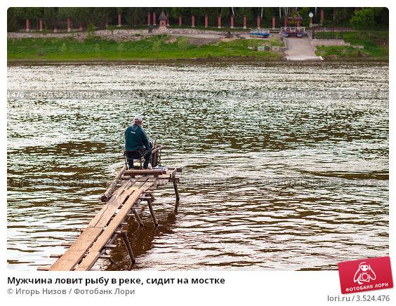 Купить «Мужчина ловит рыбу в реке, сидит на мостке», эксклюзивное фото № 3524476, снято 17 мая 2012 г. (c) Игорь Низов / Фотобанк Лори