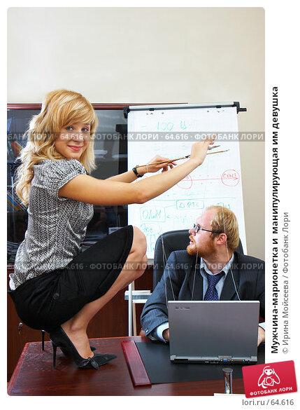 Мужчина-марионетка и  манипулирующая им девушка, фото № 64616, снято 22 июля 2007 г. (c) Ирина Мойсеева / Фотобанк Лори