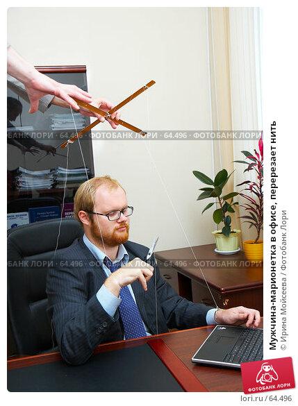 Мужчина-марионетка в офисе, перерезает нить, фото № 64496, снято 22 июля 2007 г. (c) Ирина Мойсеева / Фотобанк Лори