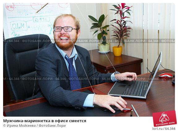 Мужчина-марионетка в офисе смеется, фото № 64344, снято 22 июля 2007 г. (c) Ирина Мойсеева / Фотобанк Лори