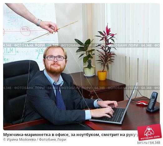 Мужчина-марионетка в офисе, за ноутбуком, смотрит на руку управляющего им, фото № 64348, снято 22 июля 2007 г. (c) Ирина Мойсеева / Фотобанк Лори