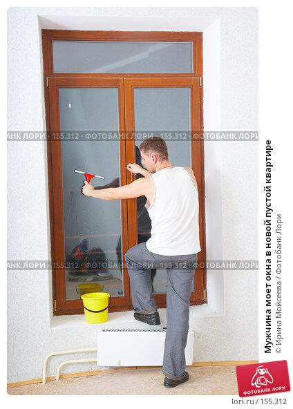 Мужчина моет окна в новой пустой квартире, фото № 155312, снято 5 декабря 2007 г. (c) Ирина Мойсеева / Фотобанк Лори
