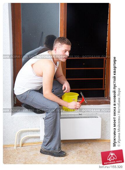 Купить «Мужчина моет окна в новой пустой квартире», фото № 155320, снято 5 декабря 2007 г. (c) Ирина Мойсеева / Фотобанк Лори