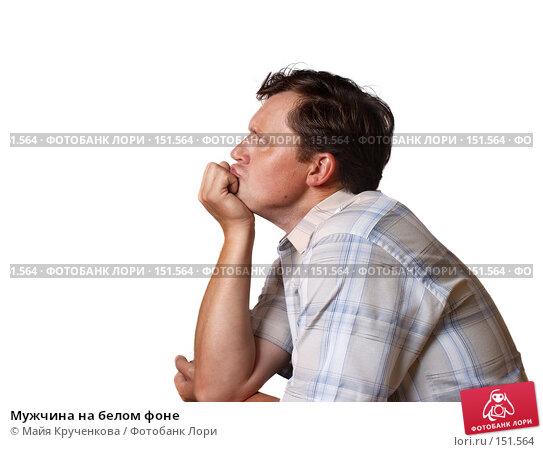 Купить «Мужчина на белом фоне», фото № 151564, снято 12 июля 2007 г. (c) Майя Крученкова / Фотобанк Лори