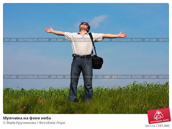 Мужчина на фоне неба, фото № 291440, снято 18 мая 2008 г. (c) Майя Крученкова / Фотобанк Лори