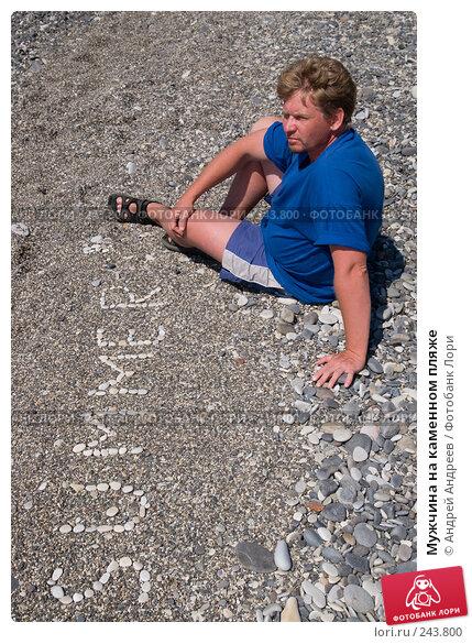 Мужчина на каменном пляже, фото № 243800, снято 12 сентября 2007 г. (c) Андрей Андреев / Фотобанк Лори