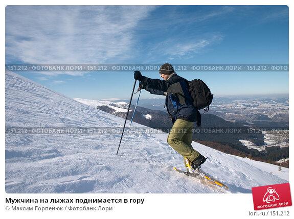 Мужчина на лыжах поднимается в гору, фото № 151212, снято 17 февраля 2007 г. (c) Максим Горпенюк / Фотобанк Лори