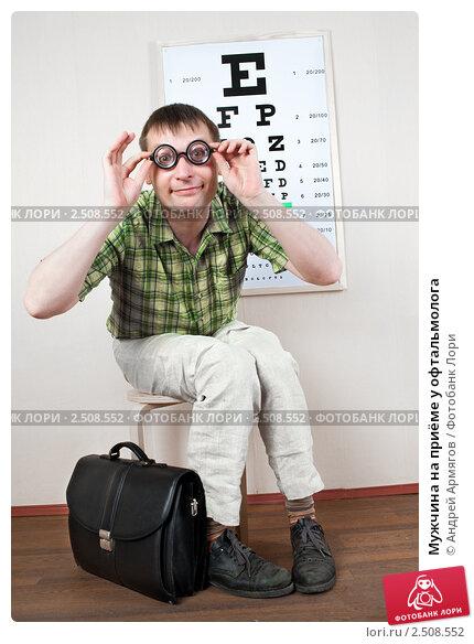 Купить «Мужчина на приёме у офтальмолога», фото № 2508552, снято 30 апреля 2011 г. (c) Андрей Армягов / Фотобанк Лори