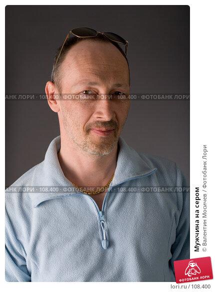 Мужчина на сером, фото № 108400, снято 2 мая 2007 г. (c) Валентин Мосичев / Фотобанк Лори