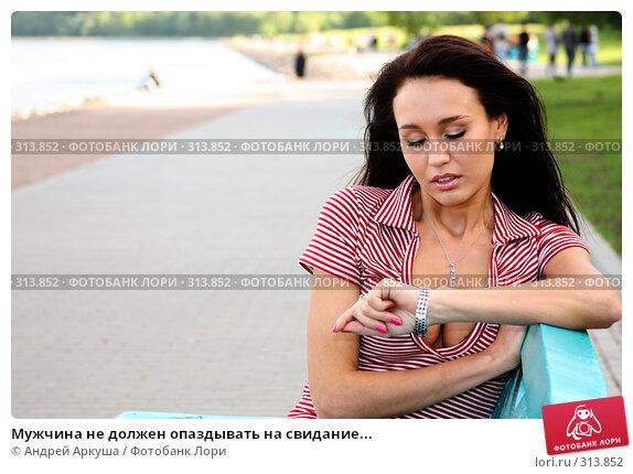 Мужчина не должен опаздывать на свидание..., фото № 313852, снято 29 мая 2008 г. (c) Андрей Аркуша / Фотобанк Лори