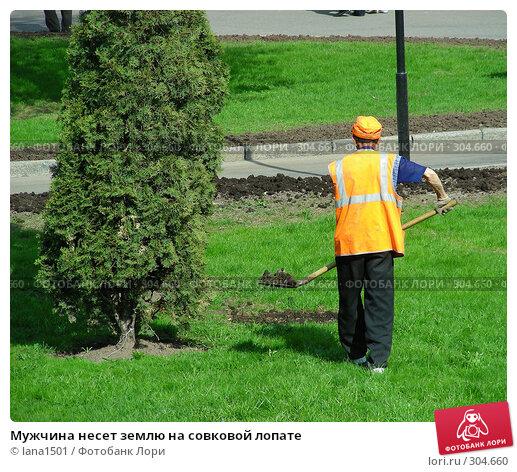 Купить «Мужчина несет землю на совковой лопате», эксклюзивное фото № 304660, снято 27 апреля 2008 г. (c) lana1501 / Фотобанк Лори