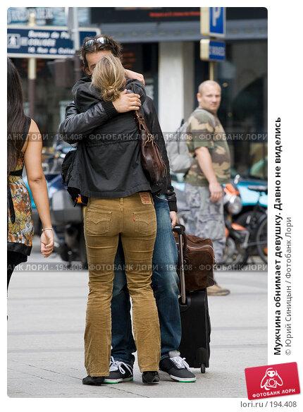 Мужчина обнимает девушку. Давно не виделись, фото № 194408, снято 19 июня 2007 г. (c) Юрий Синицын / Фотобанк Лори