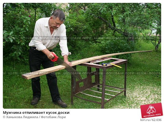 Мужчина отпиливает кусок доски, фото № 62036, снято 14 июля 2007 г. (c) Ханыкова Людмила / Фотобанк Лори