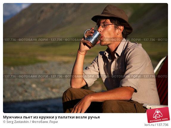 Купить «Мужчина пьет из кружки у палатки возле ручья», фото № 137736, снято 26 июля 2007 г. (c) Serg Zastavkin / Фотобанк Лори