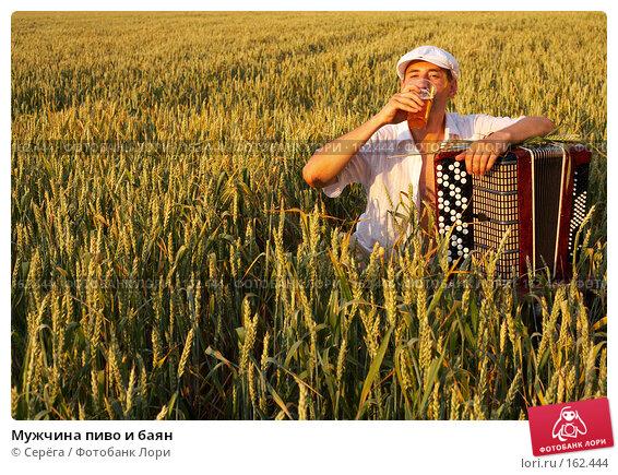 Мужчина пиво и баян, фото № 162444, снято 16 июня 2007 г. (c) Серёга / Фотобанк Лори