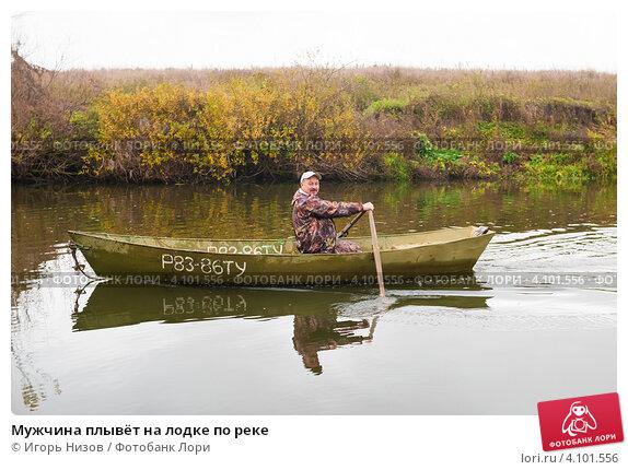 человек плывет по реке а за ним лодка