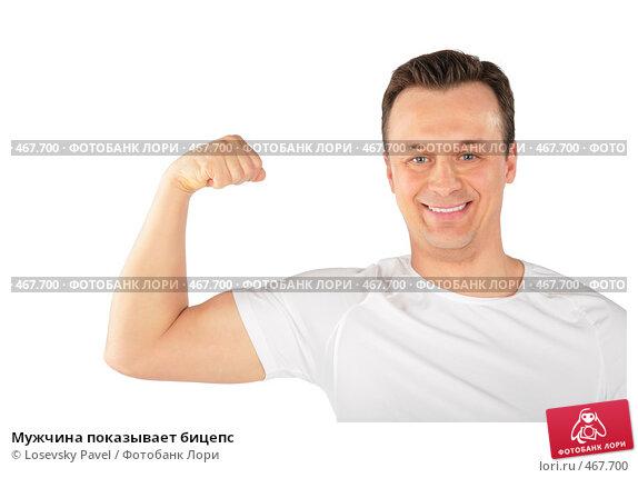 Купить «Мужчина показывает бицепс», фото № 467700, снято 21 июля 2019 г. (c) Losevsky Pavel / Фотобанк Лори