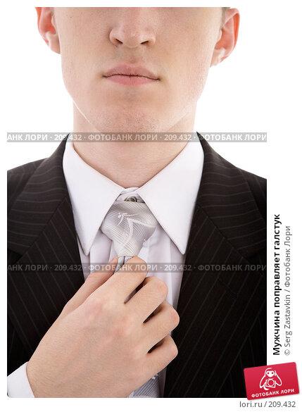 Купить «Мужчина поправляет галстук», фото № 209432, снято 9 февраля 2008 г. (c) Serg Zastavkin / Фотобанк Лори