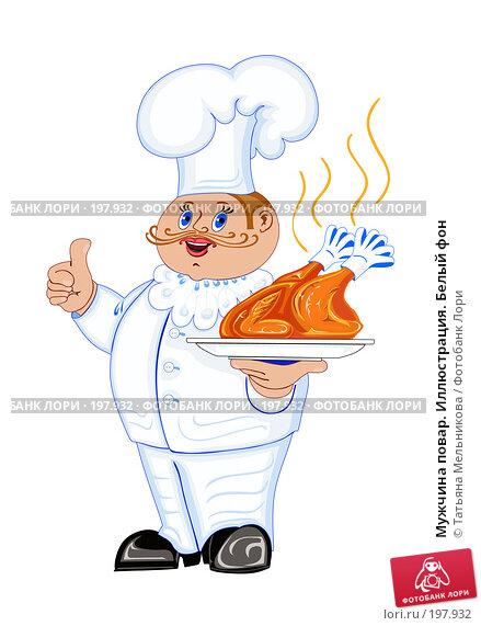 Мужчина повар. Иллюстрация. Белый фон, иллюстрация № 197932 (c) Татьяна Мельникова / Фотобанк Лори