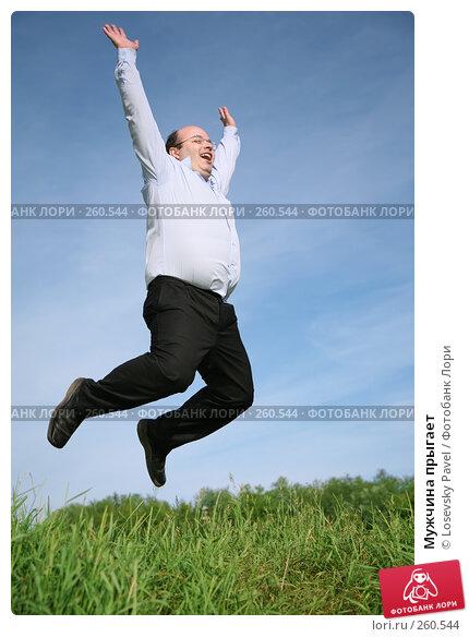 Мужчина прыгает, фото № 260544, снято 27 октября 2016 г. (c) Losevsky Pavel / Фотобанк Лори