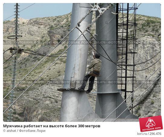 Мужчина работает на высоте более 300 метров, фото № 296476, снято 18 мая 2008 г. (c) aishat / Фотобанк Лори