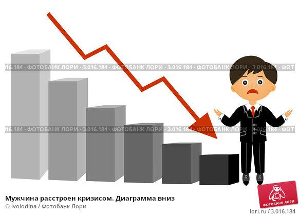 Купить «Мужчина расстроен кризисом. Диаграмма вниз», иллюстрация № 3016184 (c) ivolodina / Фотобанк Лори
