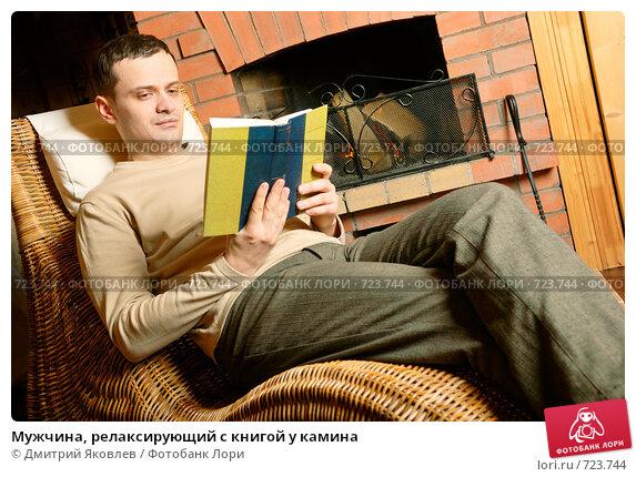 Купить «Мужчина, релаксирующий с книгой у камина», фото № 723744, снято 22 февраля 2009 г. (c) Дмитрий Яковлев / Фотобанк Лори