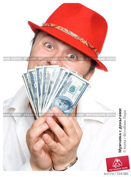Мужчина с деньгами, фото № 154080, снято 11 июля 2007 г. (c) hunta / Фотобанк Лори