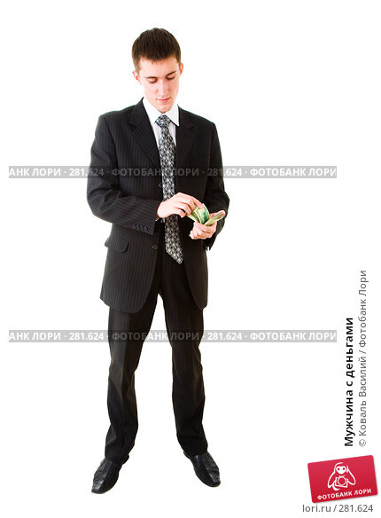 Мужчина с деньгами, фото № 281624, снято 9 февраля 2008 г. (c) Коваль Василий / Фотобанк Лори