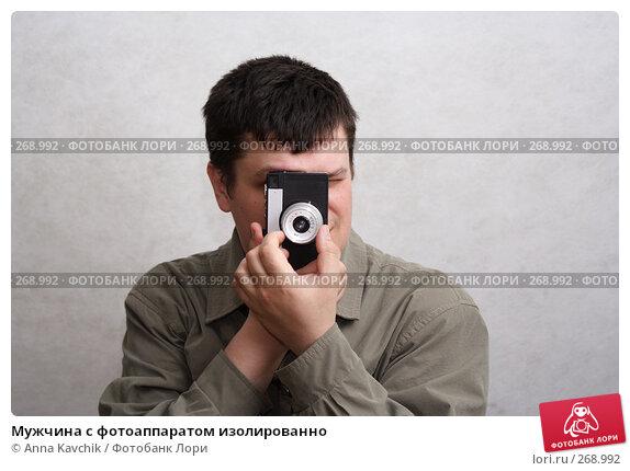 Мужчина с фотоаппаратом изолированно, фото № 268992, снято 27 марта 2008 г. (c) Anna Kavchik / Фотобанк Лори