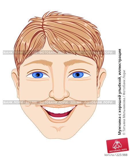 Купить «Мужчина с хорошей улыбкой, иллюстрация», иллюстрация № 223988 (c) Татьяна Мельникова / Фотобанк Лори