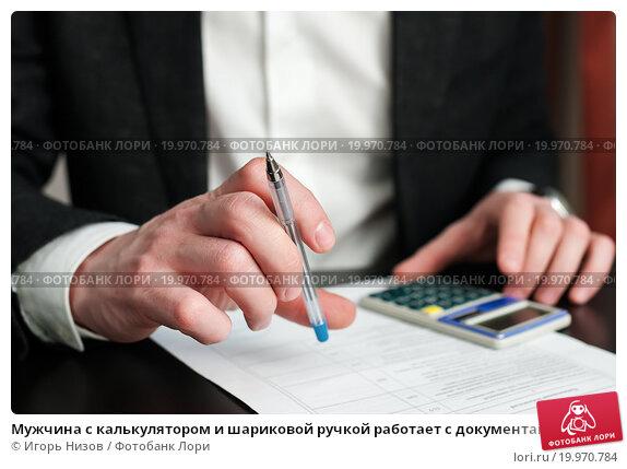 Купить «Мужчина с калькулятором и шариковой ручкой работает с документами», эксклюзивное фото № 19970784, снято 10 января 2016 г. (c) Игорь Низов / Фотобанк Лори