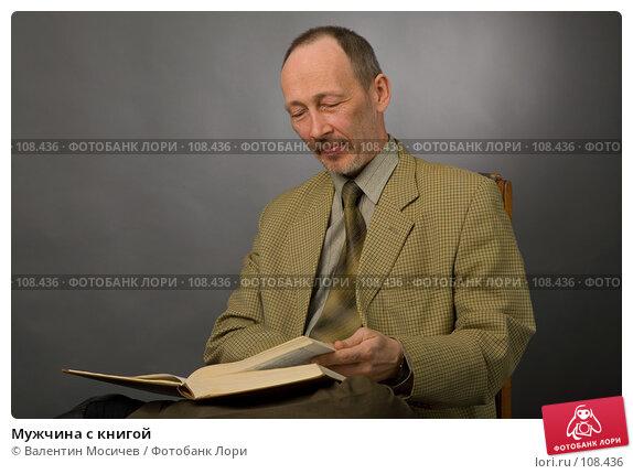 Мужчина с книгой, фото № 108436, снято 2 мая 2007 г. (c) Валентин Мосичев / Фотобанк Лори