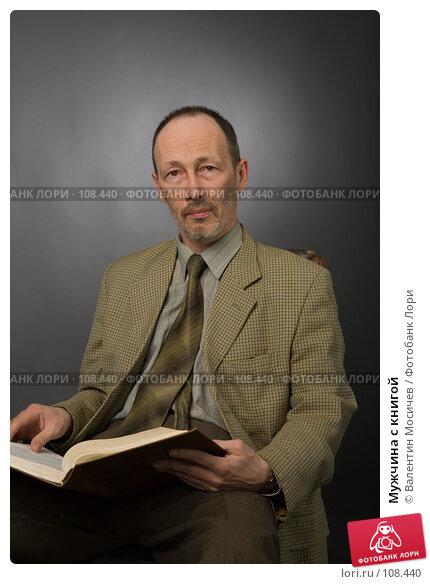 Мужчина с книгой, фото № 108440, снято 2 мая 2007 г. (c) Валентин Мосичев / Фотобанк Лори