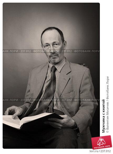 Мужчина с книгой, фото № 237012, снято 27 мая 2017 г. (c) Валентин Мосичев / Фотобанк Лори
