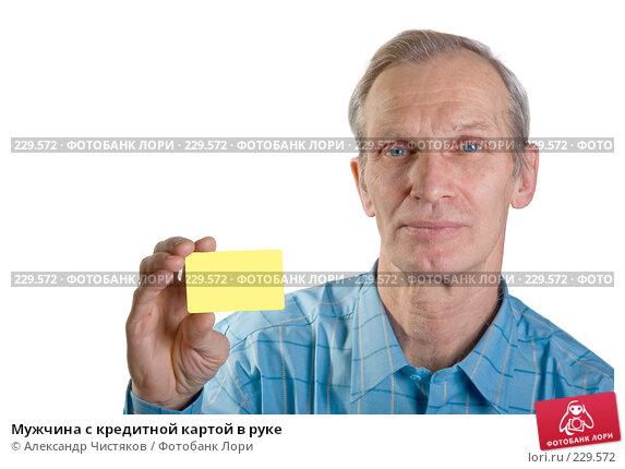 Мужчина с кредитной картой в руке, фото № 229572, снято 23 февраля 2008 г. (c) Александр Чистяков / Фотобанк Лори