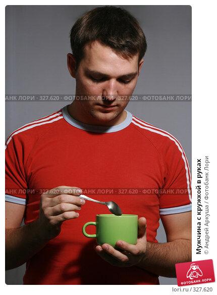 Мужчина с кружкой в руках, фото № 327620, снято 2 ноября 2007 г. (c) Андрей Аркуша / Фотобанк Лори