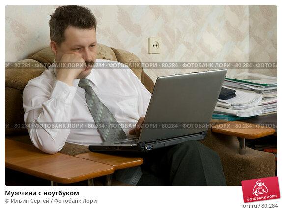 Мужчина с ноутбуком, фото № 80284, снято 10 апреля 2007 г. (c) Ильин Сергей / Фотобанк Лори