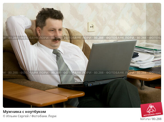 Купить «Мужчина с ноутбуком», фото № 80288, снято 10 апреля 2007 г. (c) Ильин Сергей / Фотобанк Лори