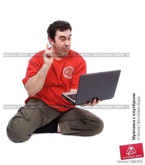 Мужчина с ноутбуком, фото № 149972, снято 31 мая 2007 г. (c) hunta / Фотобанк Лори