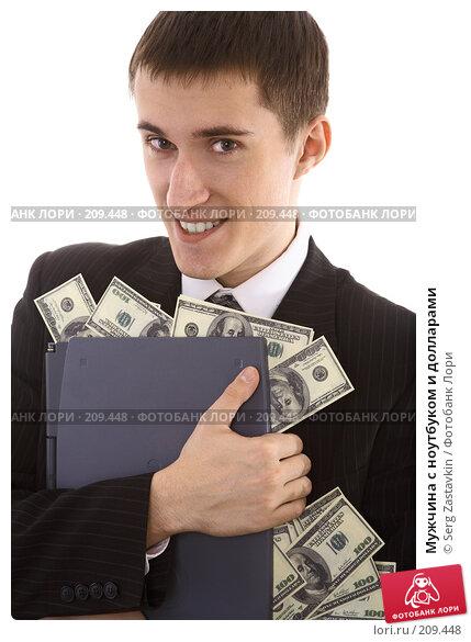 Мужчина с ноутбуком и долларами, фото № 209448, снято 9 февраля 2008 г. (c) Serg Zastavkin / Фотобанк Лори